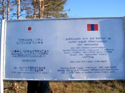 2004syokujusaitujinjkanban1